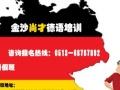 德国人死活说不好的英文单词南通金沙培训哪里好