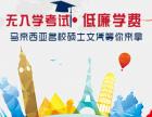 马来西亚英迪大学汝来校区,英迪大学校区介绍