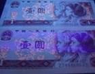 钱币回收福建较安全的交易平台 专业权威