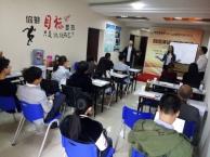 重庆心理素质培训班