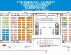 2017 第十届中国(新疆)观赏石 和田玉精品博览会