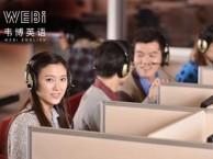 上海韦博英语培训 母语式外语教学练就英语思维