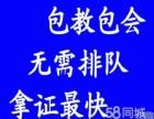 荔湾区芳村考驾照C牌直招,全包价低至4880元两个月快班