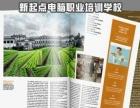 银川暑期平面设计培训学校 广告设计培训班 淘宝美工设计培训班