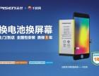 iphone换电池明年涨价,千机网换电池更划算!