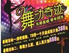 清远舞蹈培训暑期班正式招生啦,少儿班只售888元