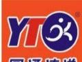 运城南风区域圆通快递对外招租/出售(一级待遇)