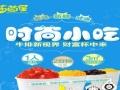街边小吃牛排杯加盟韩国流行小吃牛排杯 小吃加盟品牌