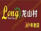北京龙山村西饼加盟费多少钱 龙山村西饼加盟优势?