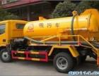 绵阳高压疏通清洗管道(机器人管道检测,管道封堵)清理污水池