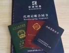 王爽会计上海代理记账办理税务登记!