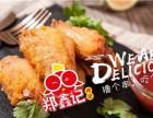 想吃正宗的台湾鸡排小吃就来郑鑫记鸡排加盟店
