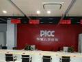 PICC中国人民保险
