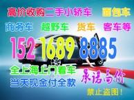 上海二手轿车收购 二手车交易市场
