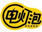 台湾电灯泡奶茶加盟费多少灯泡奶茶上海哪里有卖
