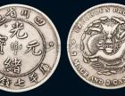 重庆城口古币免费鉴定估价交易