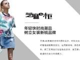 芝麻e柜女装品牌加盟政策优势/免费铺货加盟