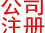 吴江金家坝会计公司,金家坝注册会计,吴江金家坝代办营业执照