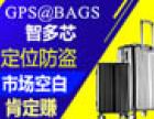 智多芯定位防盗箱包加盟
