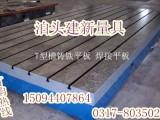 北京铸铁平台,T型槽铸铁平板,划线平台价格低廉