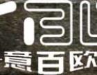 意百欧橱柜加盟