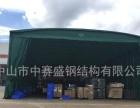 中山推拉蓬厂家大排档活动伸缩棚工厂储物仓库帐篷