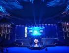 上海会务会议舞台搭建公司