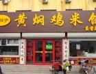 杨铭宇黄焖鸡加盟费用多少钱