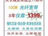 长城宽带周年庆特惠活动