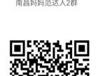 南昌悦迪胎教体验课