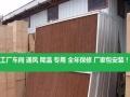 厂房装修|无尘车间|冷库|风淋室|净化工程|新风