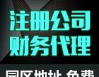 上海工商注册公司代办物流公司注册 代理记账报税年检