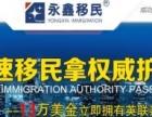 马来西亚护照注销/护照补办/护照续期代办服务