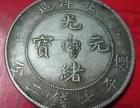 北京古玩古董现金交易古钱币的360彩票行情怎么样