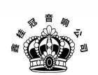 桂林鑫桂冠音响设备有限公司