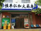 滨州药店加盟 滨州医药连锁加盟 大药房加盟