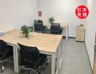 赛格科技园小面积办公室出租,1至10人,红本地址托管