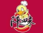 广州阡之味鸭脖怎么加盟?加盟费用是多少