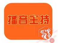 天津五大道播音主持培训 中国传媒大学强化冲刺班开班