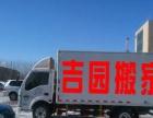 七台河到大庆搬家 配货13日 14日 价格优惠