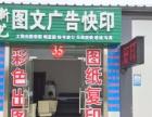 新区小吃城35号新艺图文(新区管委会对面)