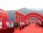 福州礼仪庆典公司 开业开工庆典策划 周年庆典布置