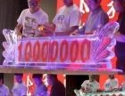 湖州酒吧开业制作开业冰雕,上海启欣展览展示有限公司
