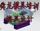 重庆五金模具设计,塑料模具设计,压铸模具设计,挤出模具