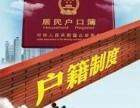惠州户口迁入政策指南