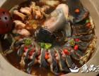 蒸汽石锅鱼加盟 加盟费多少钱 蒸汽石锅鱼全国加盟