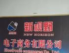 汉中新视野电子商务有限公司