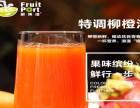 鲜果港小型果汁店加盟 总部一站式扶持,创业有保障
