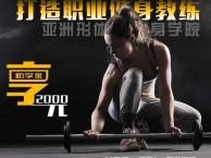 亚洲形体健身学院招聘