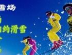 新年大放送悬臂滑雪场